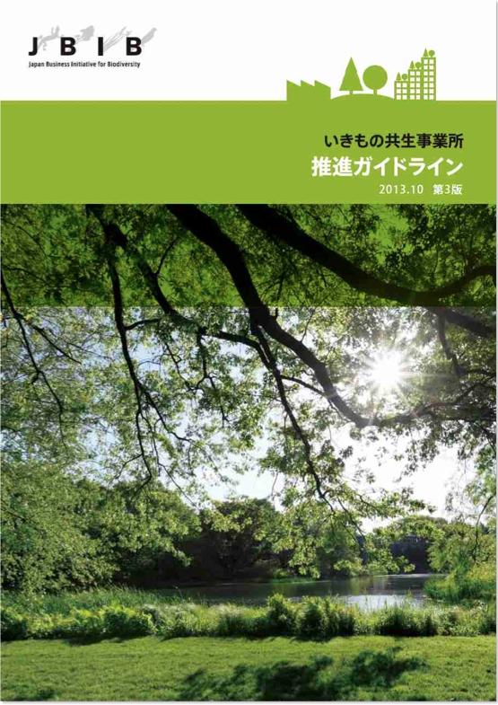 いきもの共生事業所ガイドライン第3版