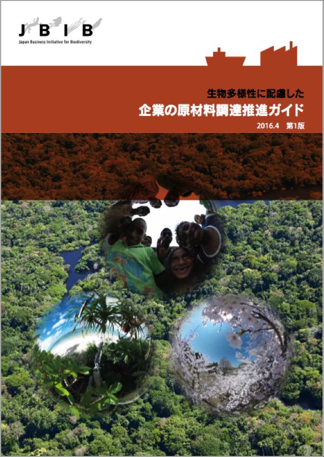 生物多様性に配慮した企業の調達ガイドVer1