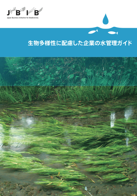 生物多様性に配慮した企業の水管理ガイド